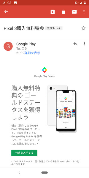 pixel3-ss-add-play-points